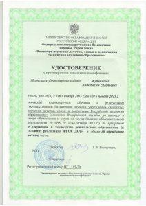 удостоверение о курсах
